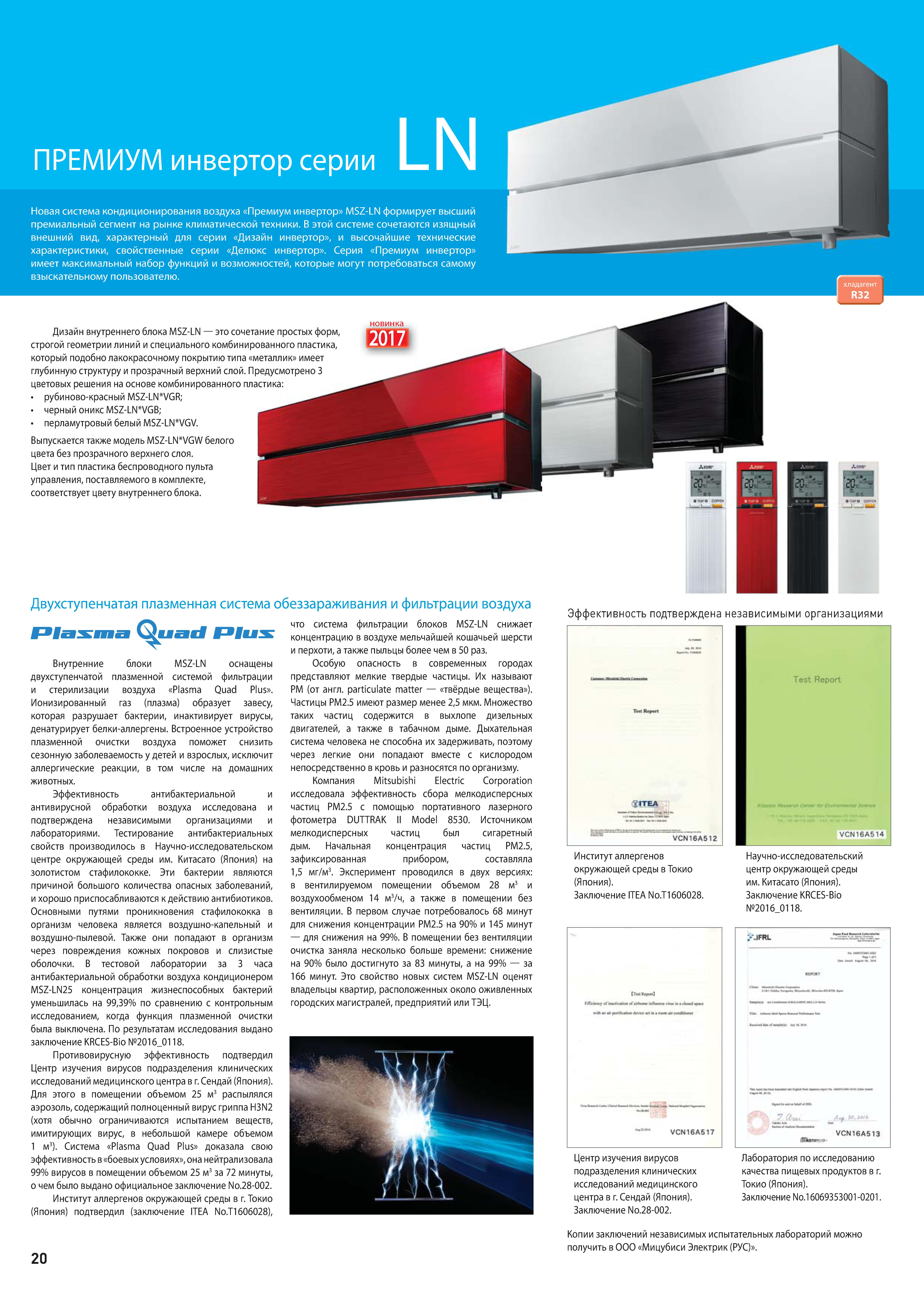 http://mitsubishi-electric-russia.ru/image/catalog/ сплиты/MSZ-ln /Page_00022