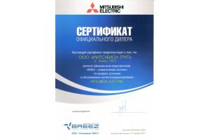 Сертификат Mitsubishi Electric