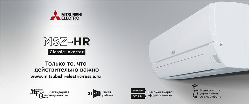 Mitsubishi_HR
