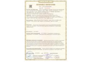 Сертификат №TC RU C-JP.АЯ46.B.67236 (срок действия: 24.12.2014~22.07.2019)